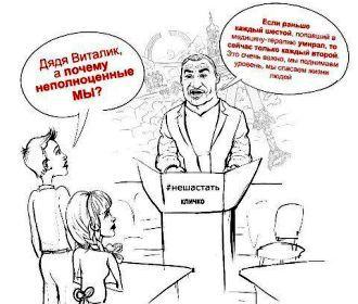 """Киевляне высказались по поводу """"неполноценных детей"""" Кличко. ВИДЕО"""
