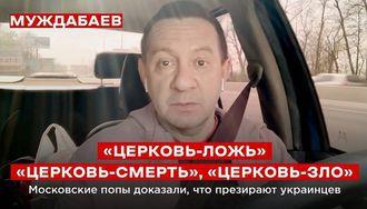 Генпрокурору направлено депутатское обращение из-за клеветы на УПЦ в видео Айдера Муджабаева