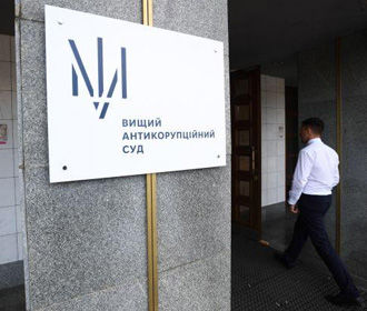 Нардепы приняли за основу законопроект о работе ВАКС