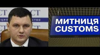 Главой Киевской таможни может стать известный коррупционер Сличко