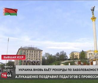 """В Минске пояснили """"переименование"""" Украины, Литвы и Польши"""