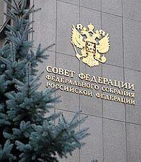 СФ рассмотрит специальное заявление по Украине на заседании 25 февраля