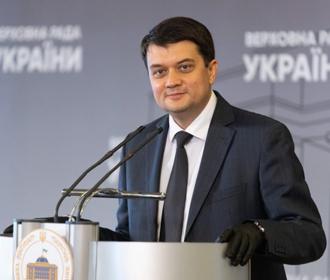 Разумков предлагает изменить закон о санкциях