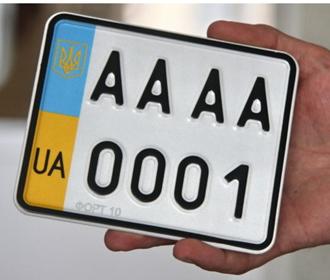 В Украине изменили порядок получения автомобильных номеров