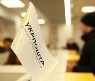 """""""Укрпошта"""" начала принимать электронные документы в """"Дии"""" для оплаты платежей от 5 тыс. грн"""
