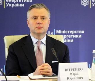 В Минэнерго отрицают отставку Витренко