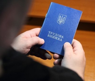 В Украине бумажные трудовые книжки заменят электронными