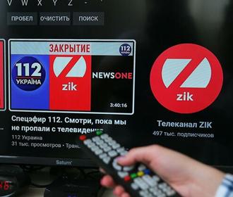 В университете Сороса раскритиковали внесудебное закрытие оппозиционных каналов в Украине как нарушающее свободу СМИ