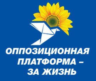 На митинге ОПЗЖ потребовали от власти выполнить Минские соглашения и прекратить репрессии против СМИ