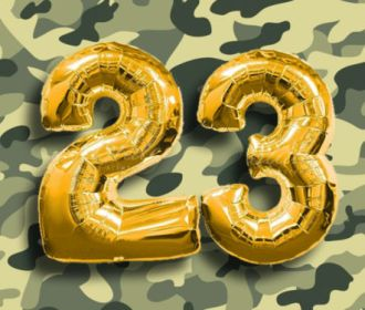 Двадцать третье февраля
