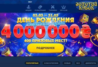 Обзор казино Золотой Кубок