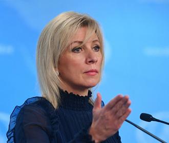 Захарова: Вашингтон и Брюссель потворствуют диверсиям Украины