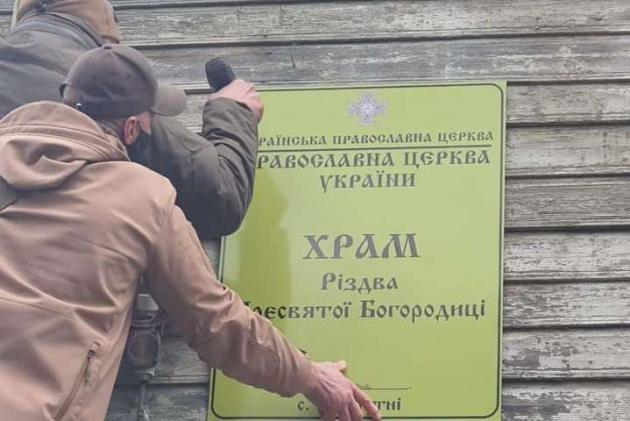 Стали известны подробности захвата храма УПЦ на Черниговщине