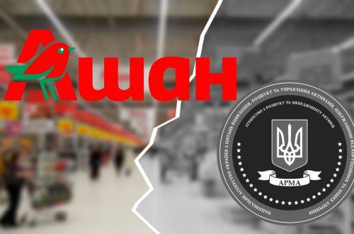 """Достижения """"Укргосрейдера"""": АРМА против инвесторов"""