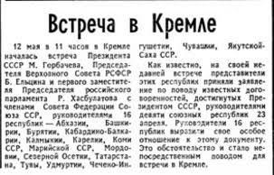 ССГ вместо СССР: юбилей непонятного события