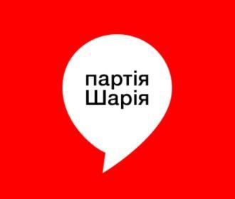 """Суд разрешил привлечь представителя СБУ к процессу о запрете """"Партии Шария"""""""