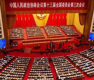 Парламент Китая