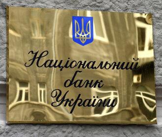 Найбанк Украины