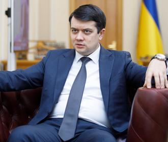 Разумков не поедет на заседание СНБО Украины в пятницу