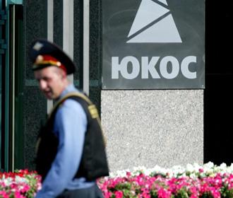 Бывшая структура ЮКОСа отсудила у России $5 миллиардов в Международном арбитраже