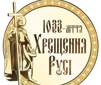 В УПЦ открыли аккредитацию СМИ на торжества 27-28 июля в честь 1033-летия Крещения Руси