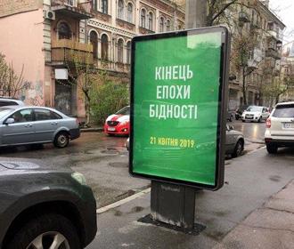 """""""Эпоха бедности"""" может закончиться уже в 2021 года, но только для отдельных депутатов – Железняк"""