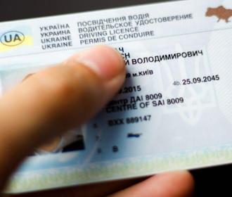 В удостоверениях водителя появятся новые обозначения