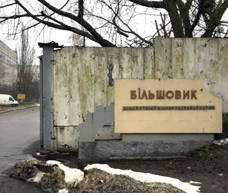 Завод Большевик продан за 1,4 млрд гривен