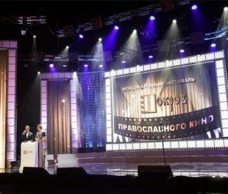 На православном фестивале УПЦ «Покров» покажут 80 фильмов