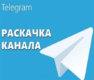 Накрутка подписчиков в Телеграм канал - обзор 8 сервисов