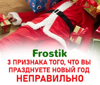 3 признака того, что вы празднуете Новый год неправильно - frostik